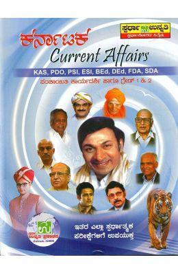 Karnataka Current Affairs 2015-16 : Kas/Pdo/Psi/ Panchayat Grade 1 & 2 Fda/Sda/Bed/Ded