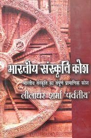 Bharatiya Sanskriti Kosh