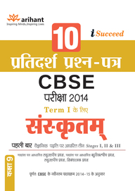 i-Succeed CBSE 10 Sample Papers for Sansritam Term-I Class 9th