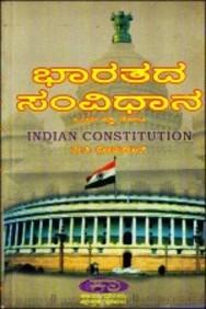Bharatada Samvidhana