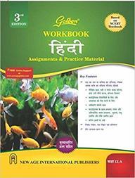 Golden Workbook Hindi : Assignments & Practice Material Ncert Class 9 -A