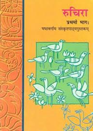 649 Ruchira Sanskrit Bhag 1 Class 6