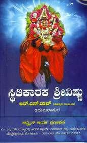 Stithikaraka Shrivishnu