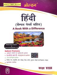 Golden Hindi Class 8 : Cbse