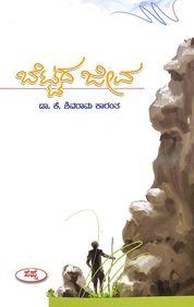Shankar Patil Books Free Download
