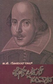 Shakespeare Samvada