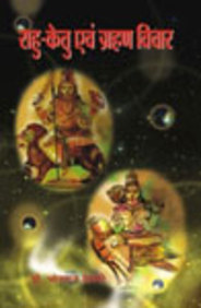 Mulayam Singh Yadav Chintan Mattu Vichara Kannada