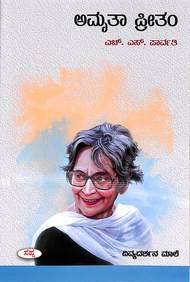 Amritha Preetham - Sapna Divya Darshana Male