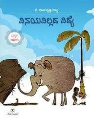 Vinayavillada Vidye