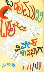 Bahumukhi
