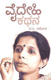 Vaidehi Kathana