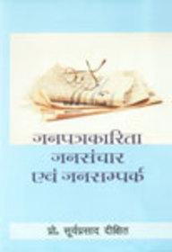 Bhasha Prodyogiki Avam Bhasha Prabandhan