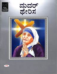 buy mother teresa wilco picture library book na  mother teresa wilco picture library