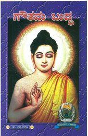 Gautama Buddha - Immortal Lights