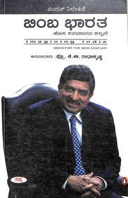 Bimba Bharatha - Hosa Shatamanada Kalpane