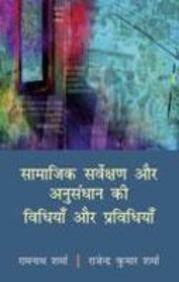 Samajik Sarvekshan Aur Anusandhan Ki Vidhiyan Aur Pravidhiyan