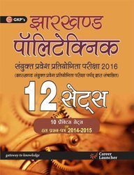 Jharkhand Polytechnic 12 Practice Sets (Combined Entrance Test With Solved 2014 and 2015 Entrance Paper) 2016 (Hindi)