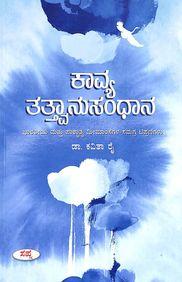 Kavya Tatvanusandhana : Bharatiya Mattu Paschathya Meemamsegala Samagra Tippanigalu