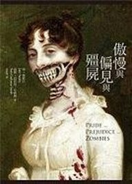 Pride And Prejudice And Zombies (Chinese Edition)