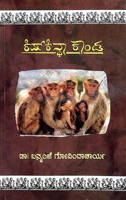 Kishkindha Kaanda