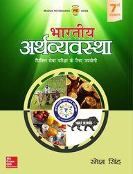 Bhartiya Arthvyavastha