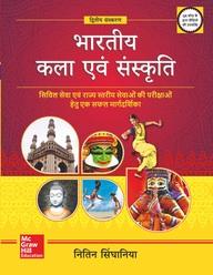 Bharatiya Kala Evam Sanskriti: 2nd Edition