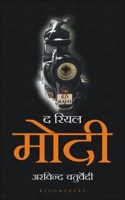 Real Modi- Hindi