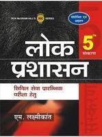 Books by m laxmikanth, m laxmikanth Books Online India, m
