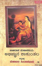 Abhignana Shakuntala - Mahakavi Kalidasana