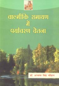 Valmiki Ramayana Main Paryavaran Chetna