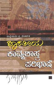 Bharateeya Kavyasastra Paribhashe