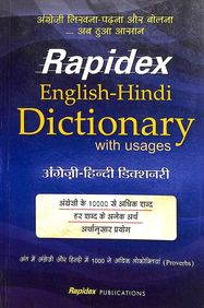 Buy Rapidex English Hindi Dictionary With Usages book : Na