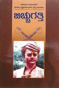 Bichugatti - Itihasika Nataka