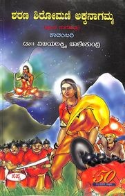 Sharana Shiromani Akka Nagamma