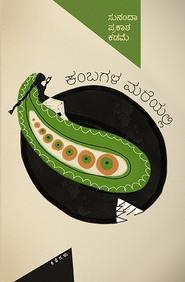 Kambagala Mareyalli