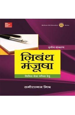 Nibhand Manjusha : Civil Seva Pariksha Hethu