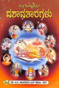 Sri Vishnuvina Dashavataragalu