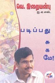 Padippathu Sugamae!