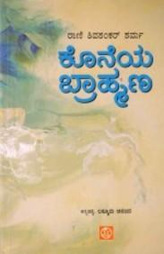 Koneya Brahmana