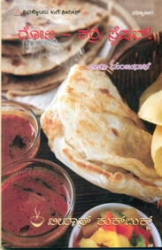 Roti Curry Special