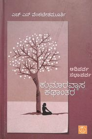 Kumaravyasa Kathantara : Aadiparva Sabhaparva