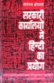 Books by lokbharti prakashan - SapnaOnline com