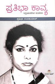 Prathibha Kavya