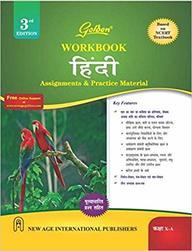 Golden Workbook Hindi : Assignments & Practice Material Ncert Class 10-A