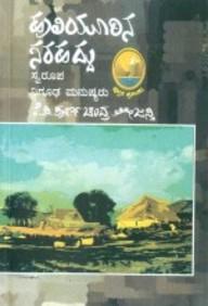 Huliyurina Sarahaddu- Swrupa, Nigudha Manushyaru Text Edition