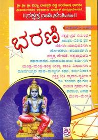 Bharani - Nakshatra Samhita - 2