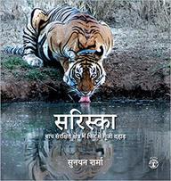 Sariska: Baagh Sanrakshit Kshetra Mein Phir Se Gunji Dahad
