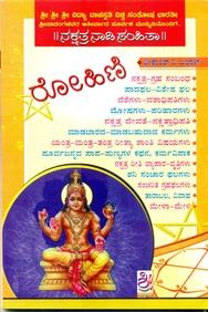 Rohini - Nakshatra Samhita - 4
