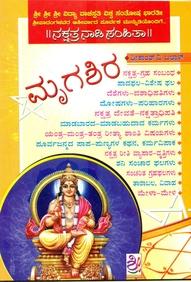 Mrigashira - Nakshatra Samhita - 5