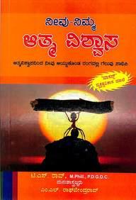 Neevu Nimma Atma Vishwasa